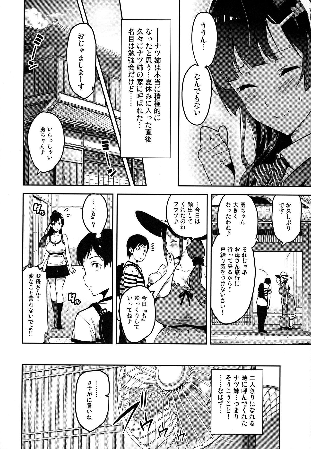 Ajisai no Chiru Koro ni 10