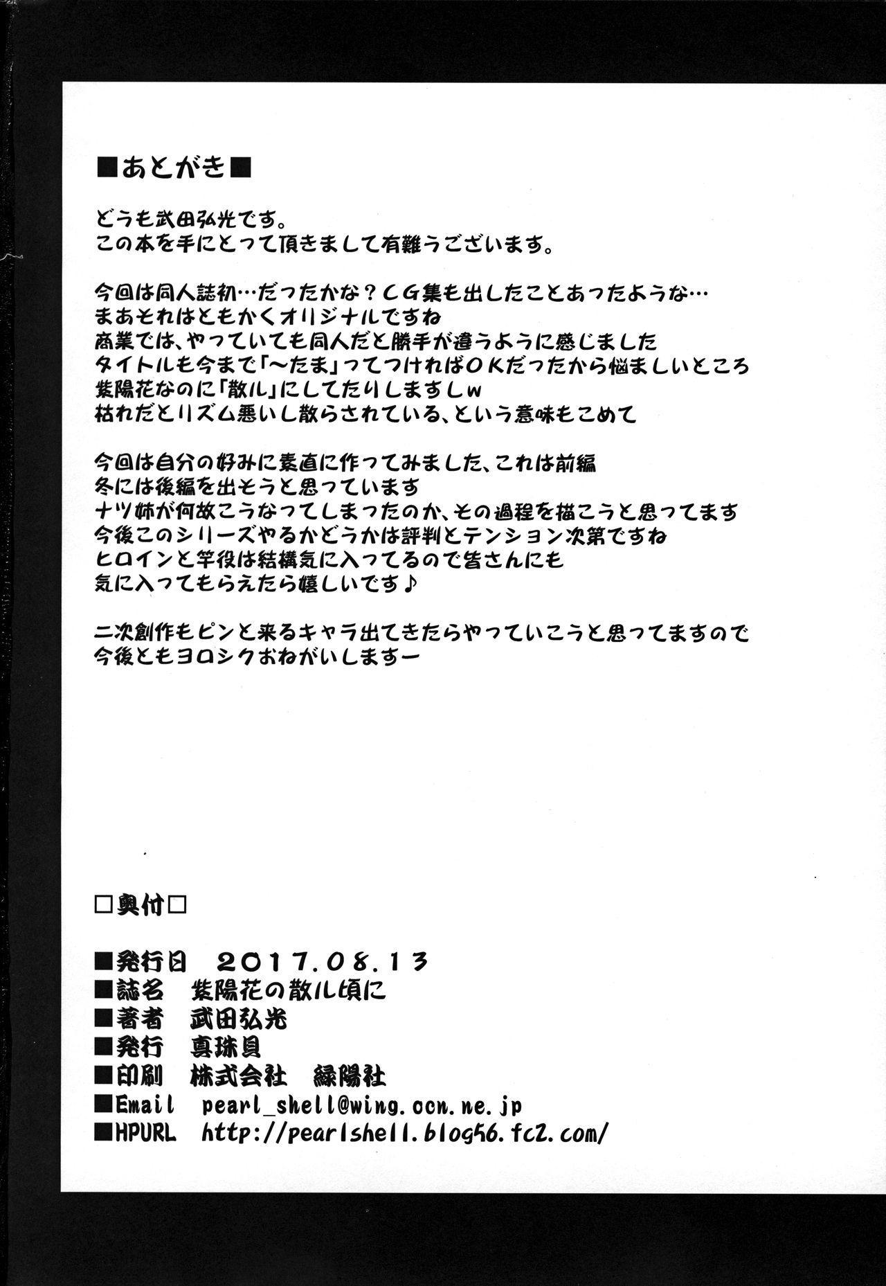 Ajisai no Chiru Koro ni 36