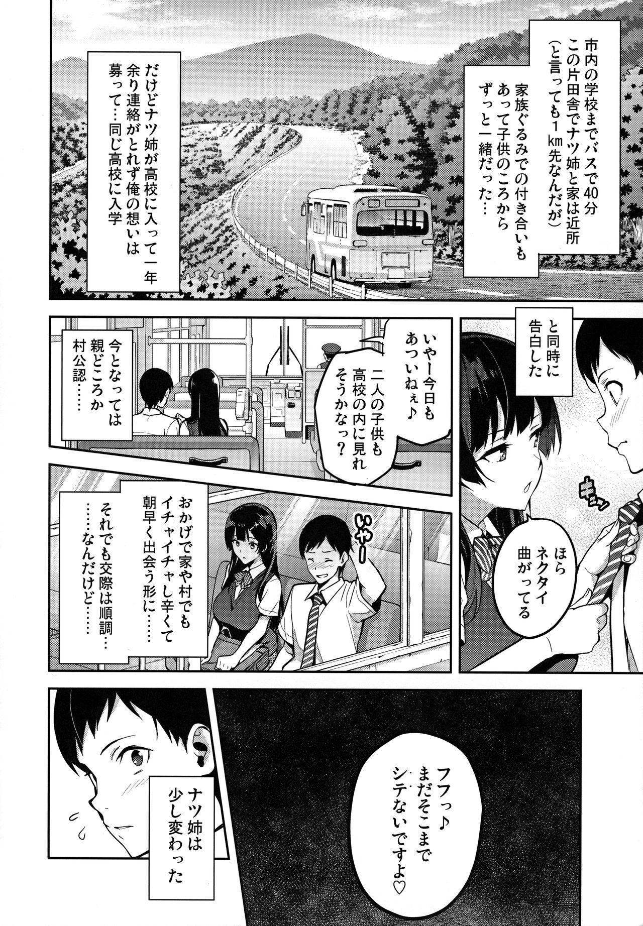 Ajisai no Chiru Koro ni 6