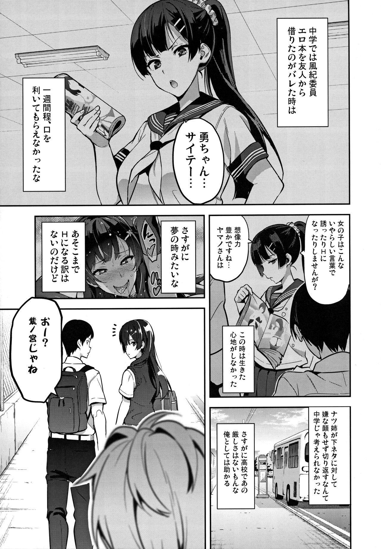 Ajisai no Chiru Koro ni 7