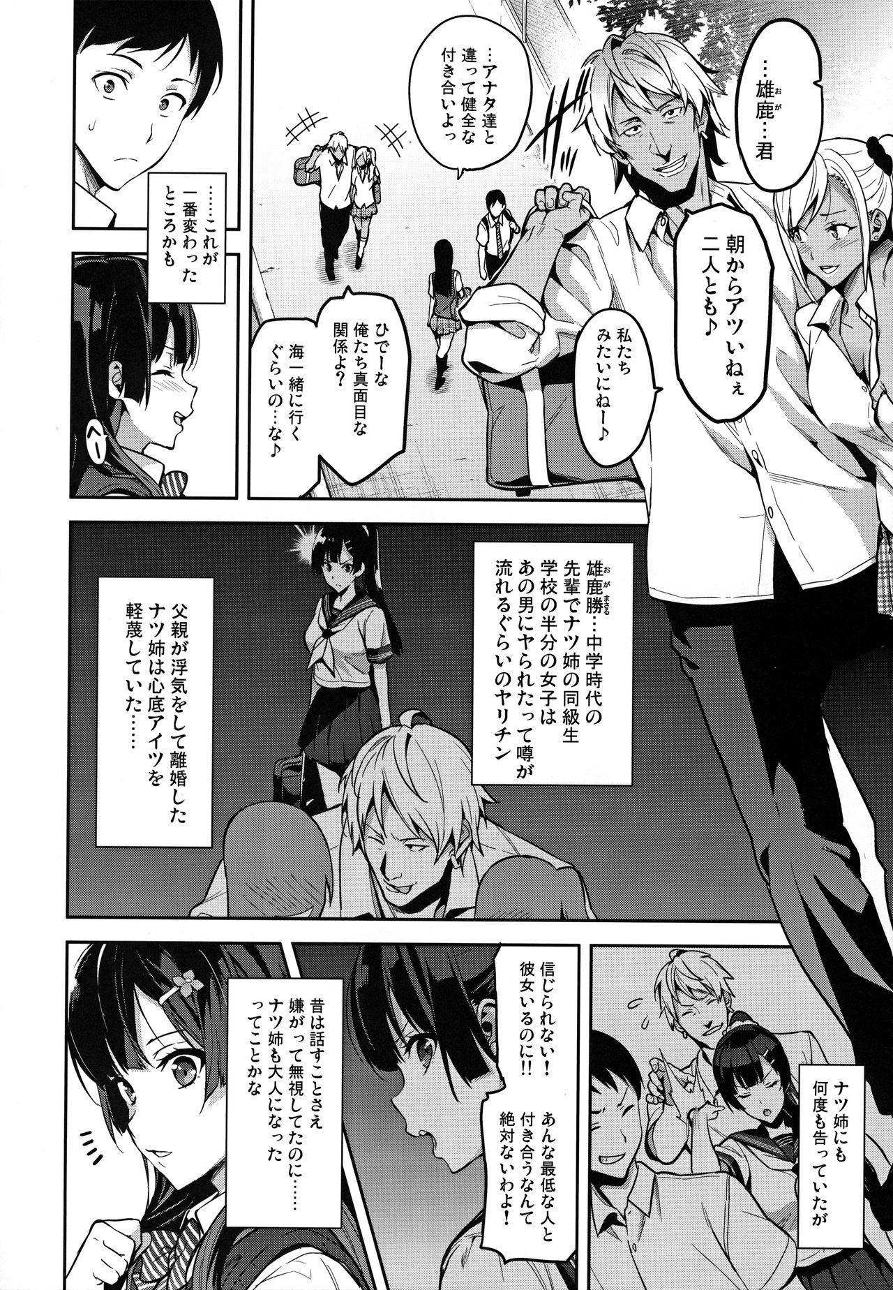Ajisai no Chiru Koro ni 8