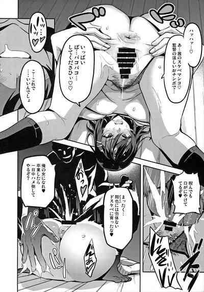 Akane wa Tsumare Somerareru Ni 9