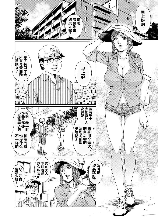 Yokkyuu Fuman na Danchizuma wa Ikenai Kairaku ni Oboreru 1