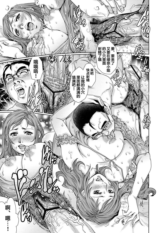 Yokkyuu Fuman na Danchizuma wa Ikenai Kairaku ni Oboreru 23