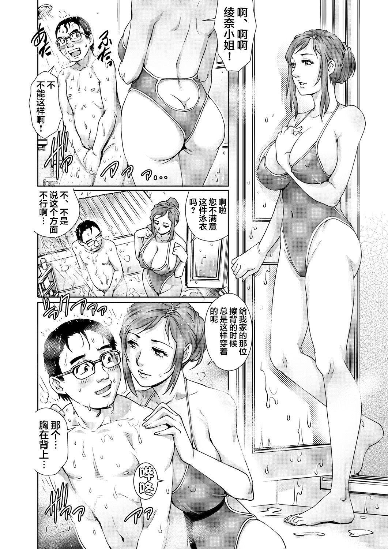 Yokkyuu Fuman na Danchizuma wa Ikenai Kairaku ni Oboreru 8