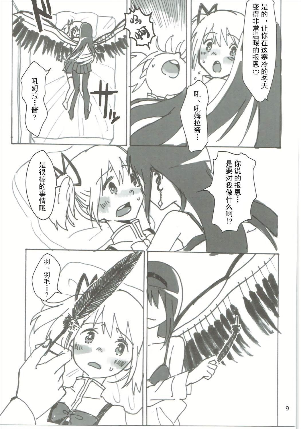 Homu no Ongaeshi 9
