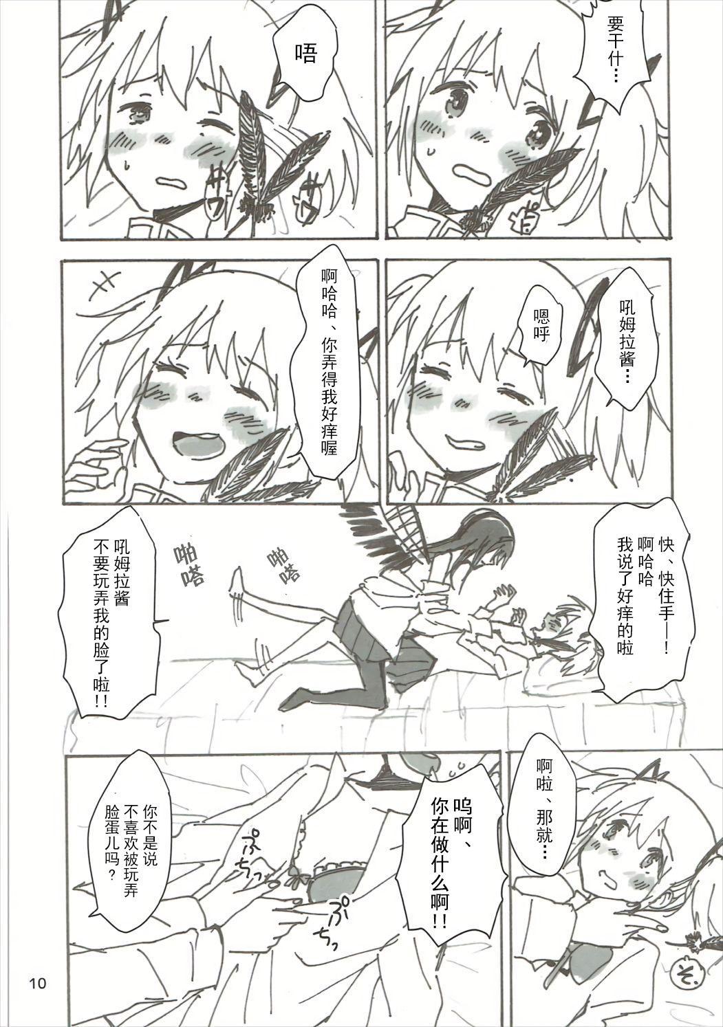 Homu no Ongaeshi 10