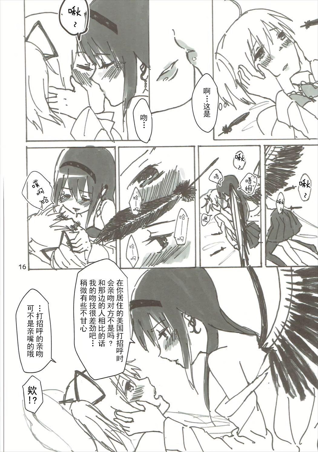 Homu no Ongaeshi 16
