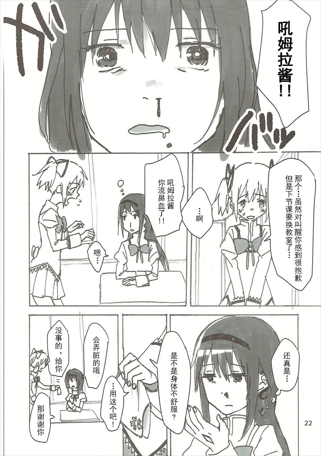 Homu no Ongaeshi 22