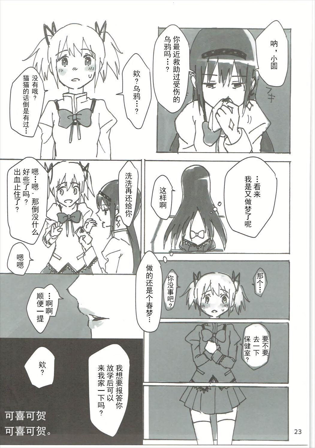 Homu no Ongaeshi 23