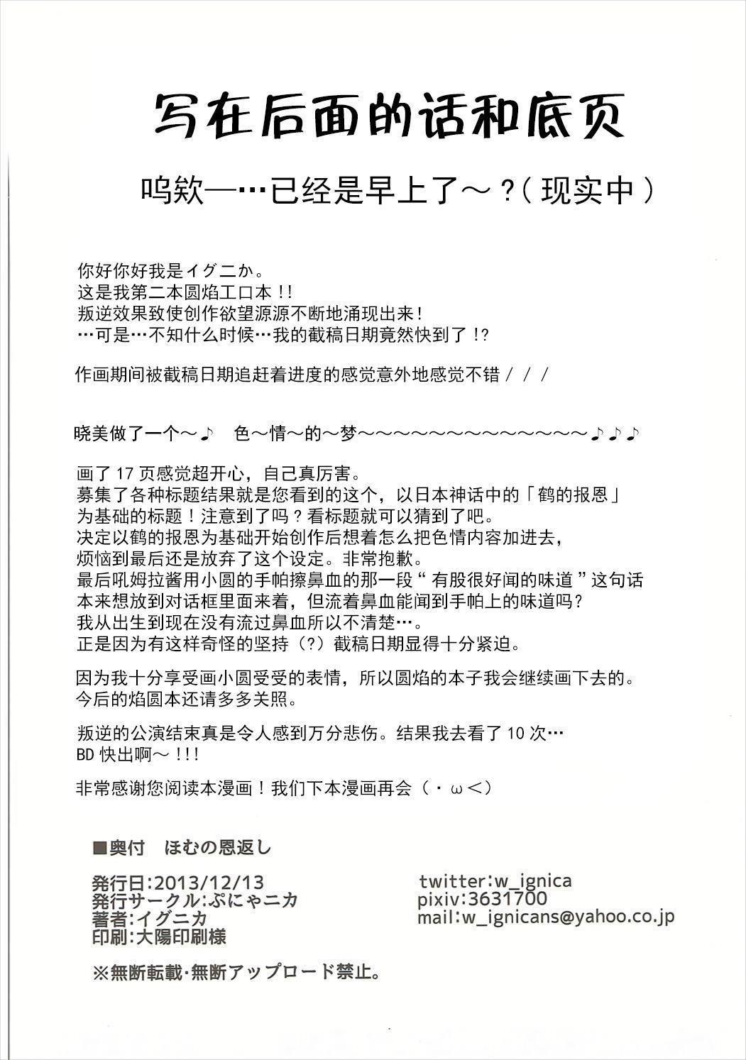 Homu no Ongaeshi 24