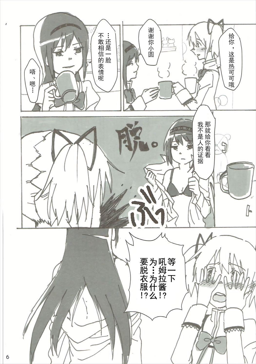 Homu no Ongaeshi 6