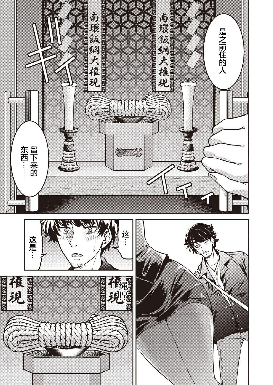 Genjitsu Sekai Cheat Nawashi 1 no Nawa 9