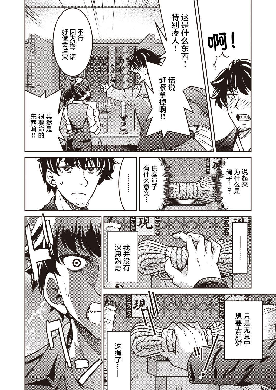 Genjitsu Sekai Cheat Nawashi 1 no Nawa 10