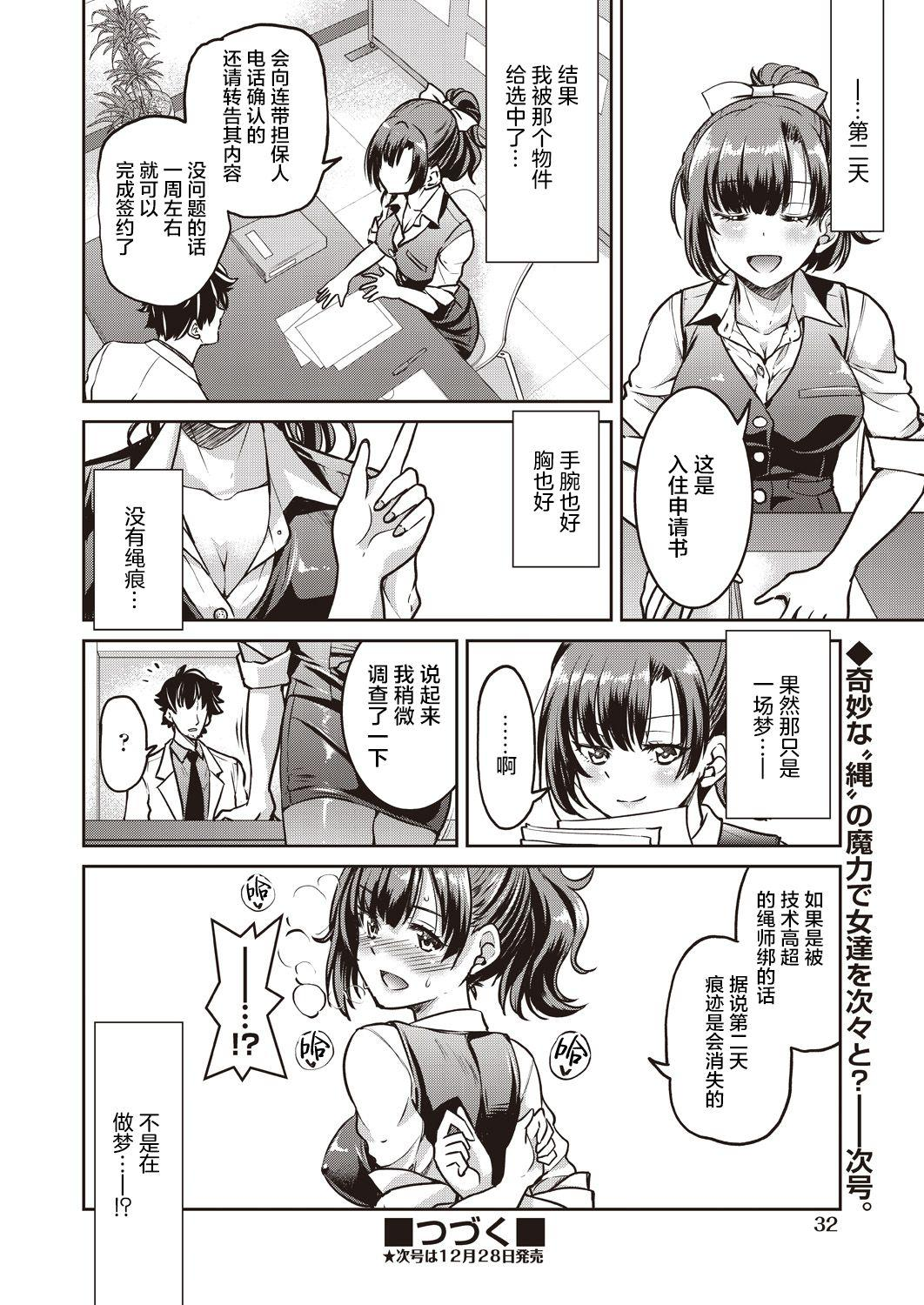 Genjitsu Sekai Cheat Nawashi 1 no Nawa 28