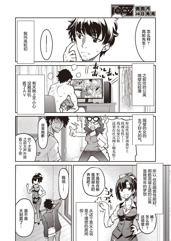 Genjitsu Sekai Cheat Nawashi 1 no Nawa 6