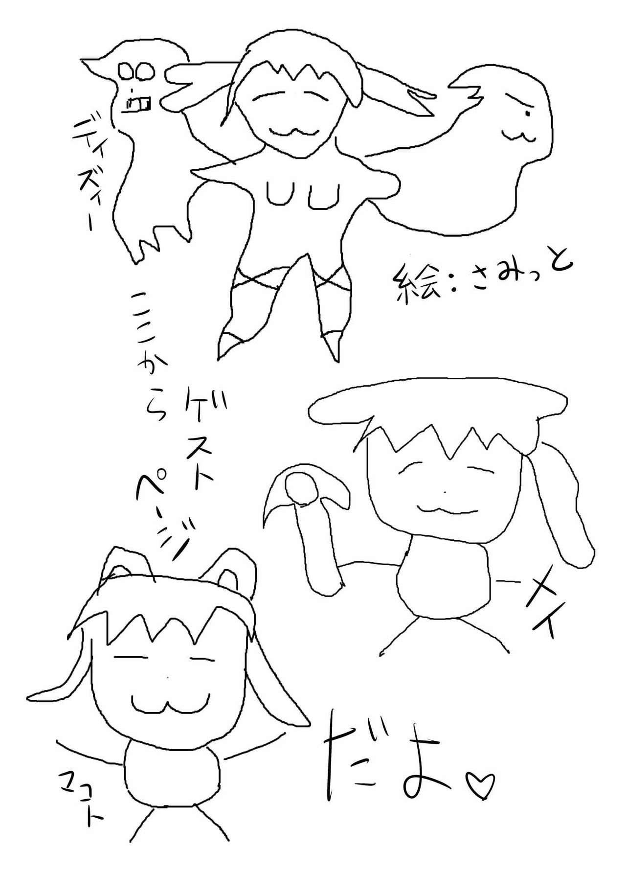 Kaizoku Shokkan 20