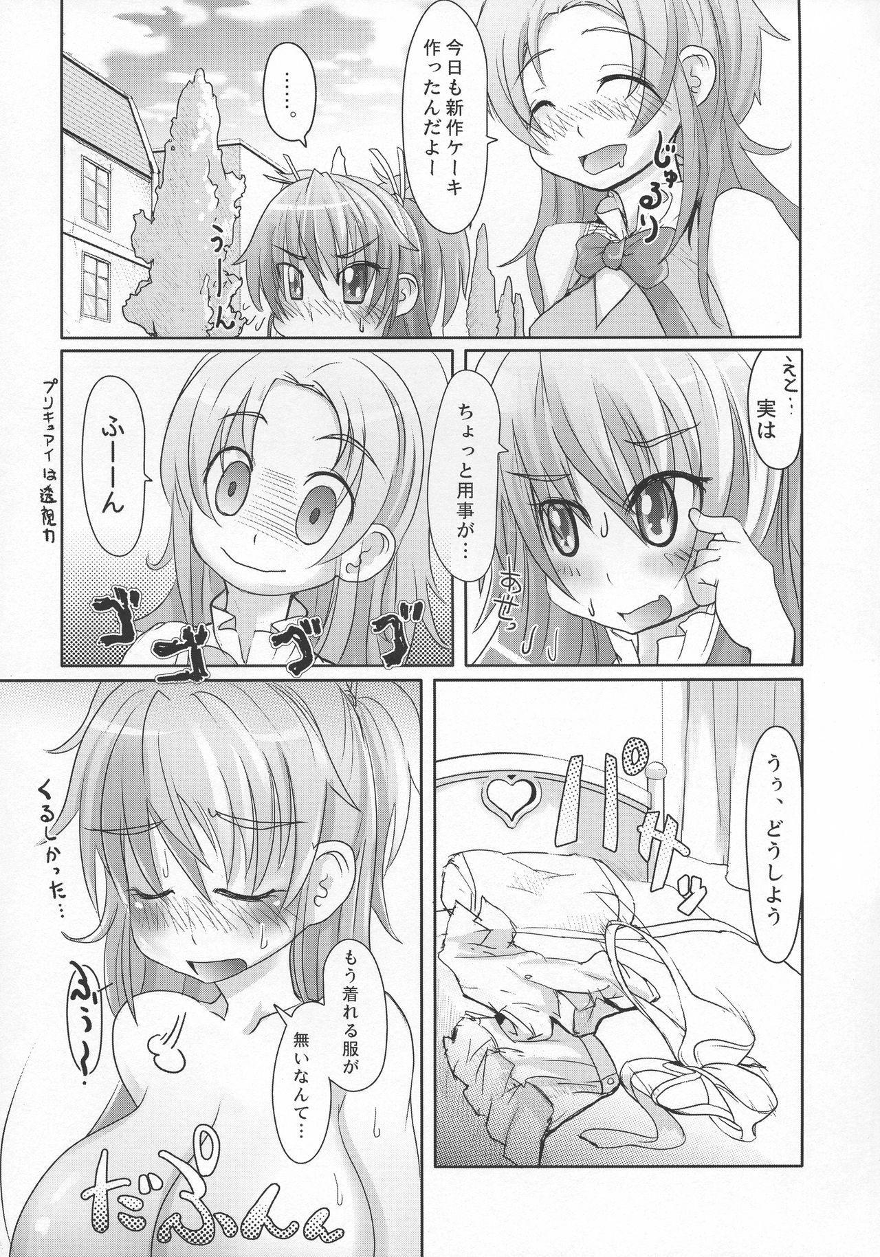 Sweets ♪ Hibiki Shibori! 9