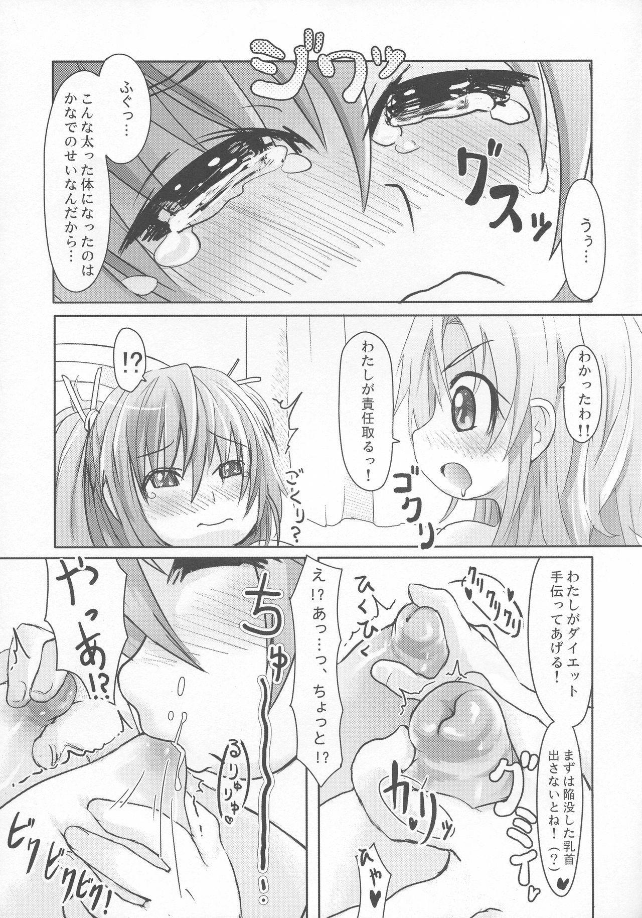 Sweets ♪ Hibiki Shibori! 18