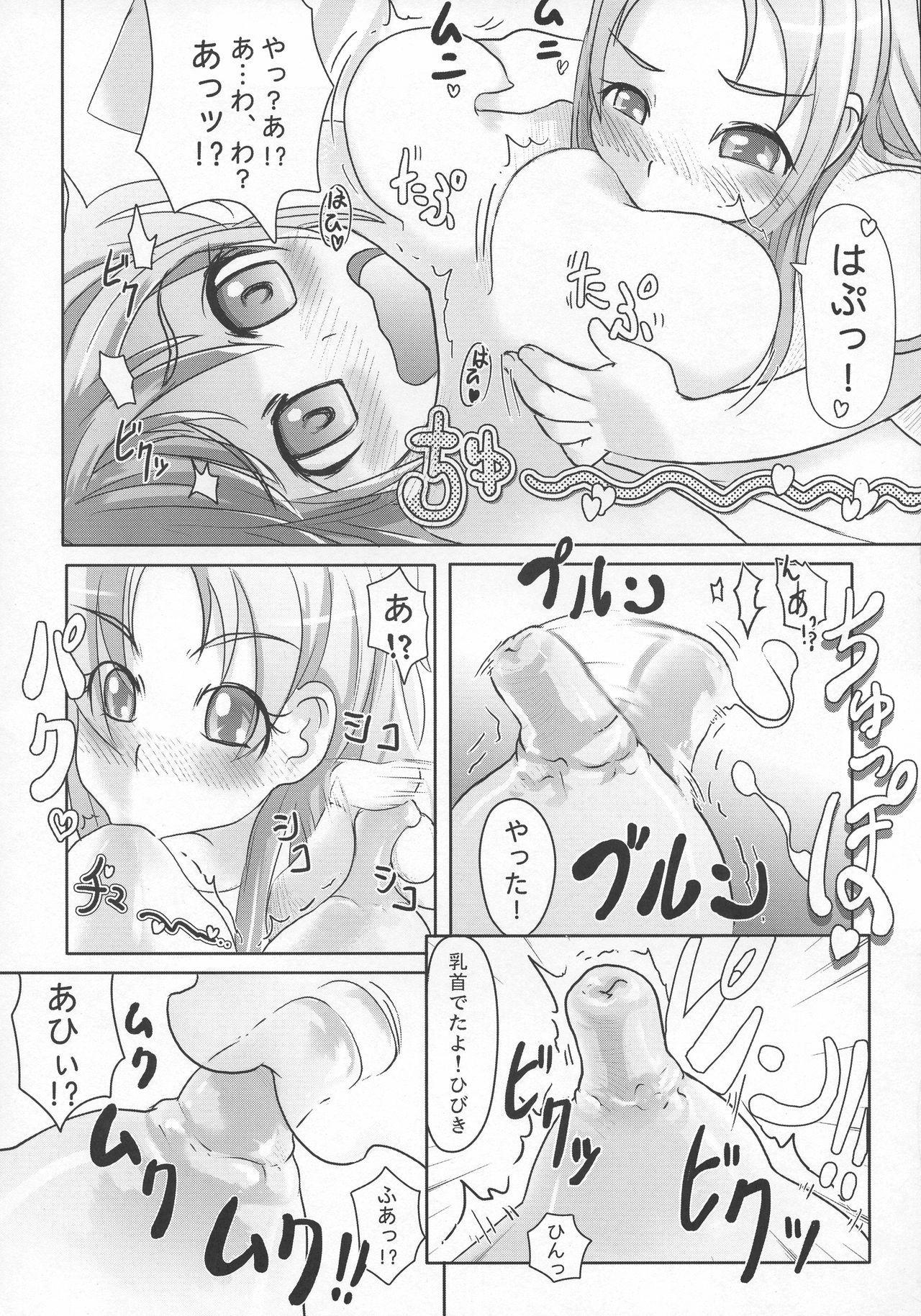 Sweets ♪ Hibiki Shibori! 19