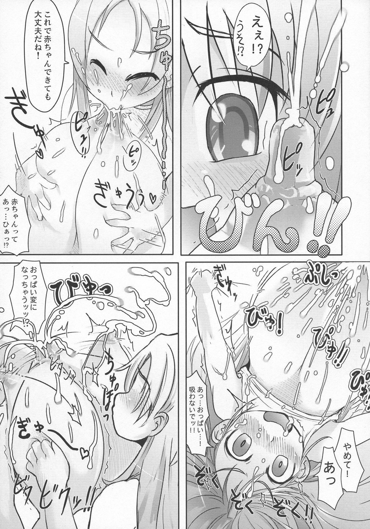 Sweets ♪ Hibiki Shibori! 22