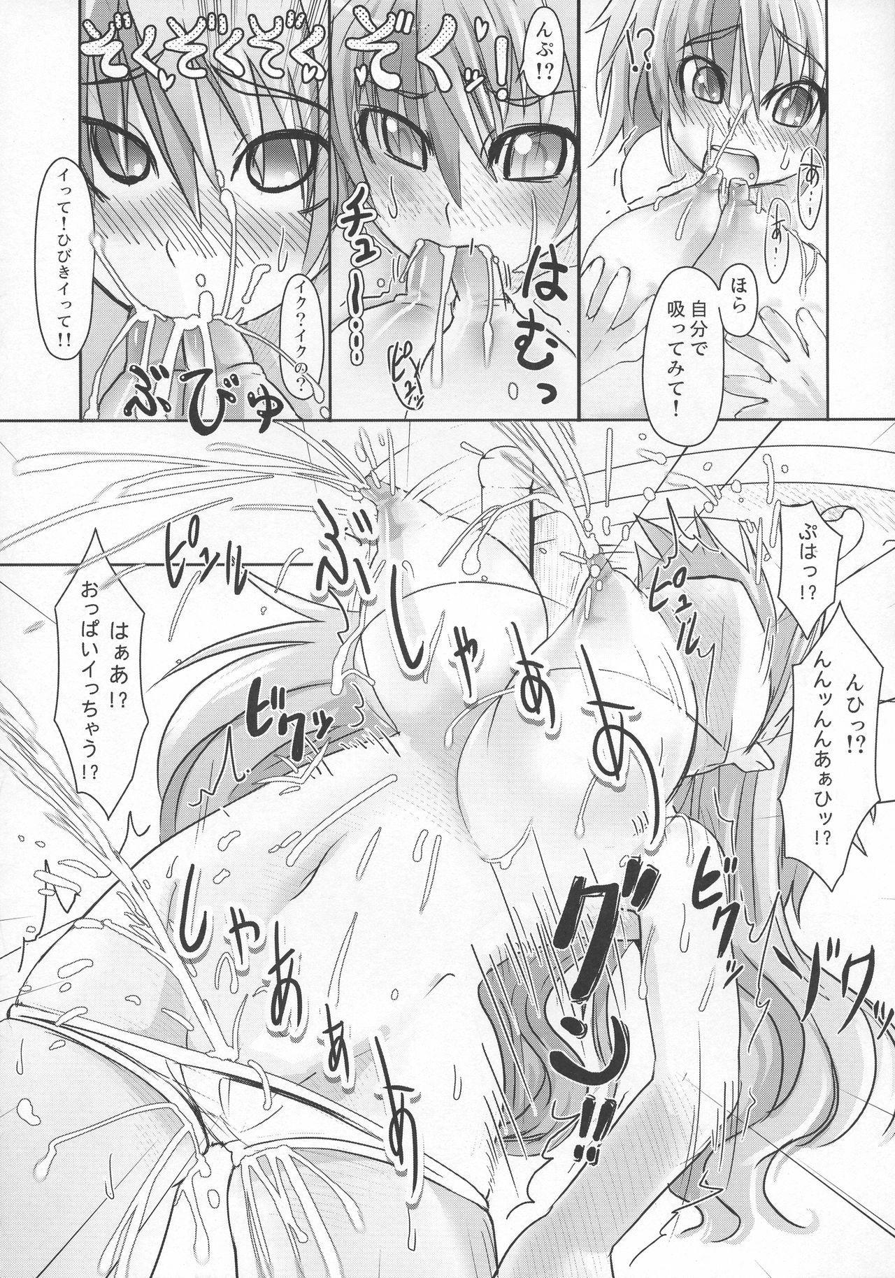 Sweets ♪ Hibiki Shibori! 24