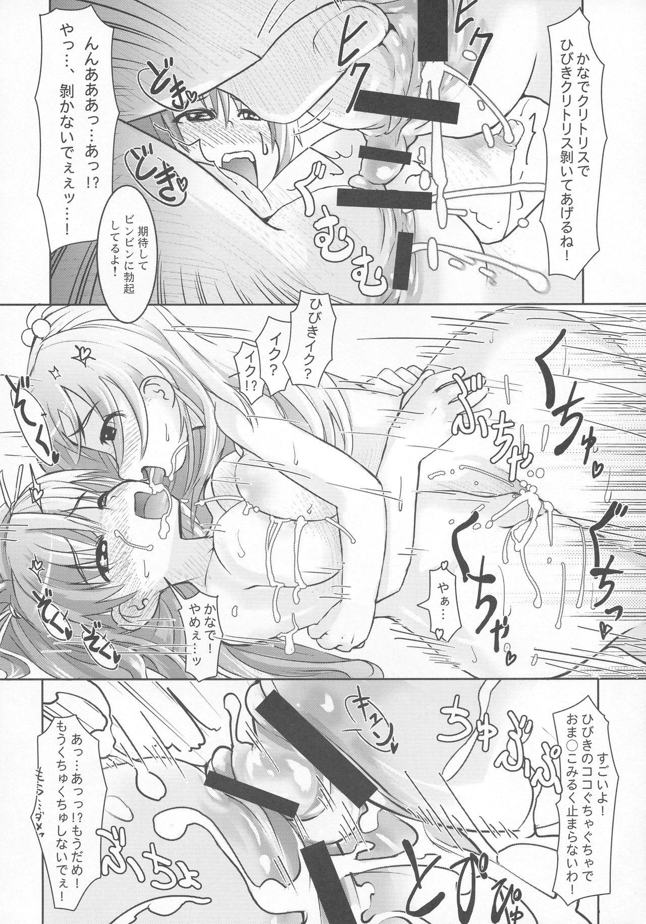 Sweets ♪ Hibiki Shibori! 31