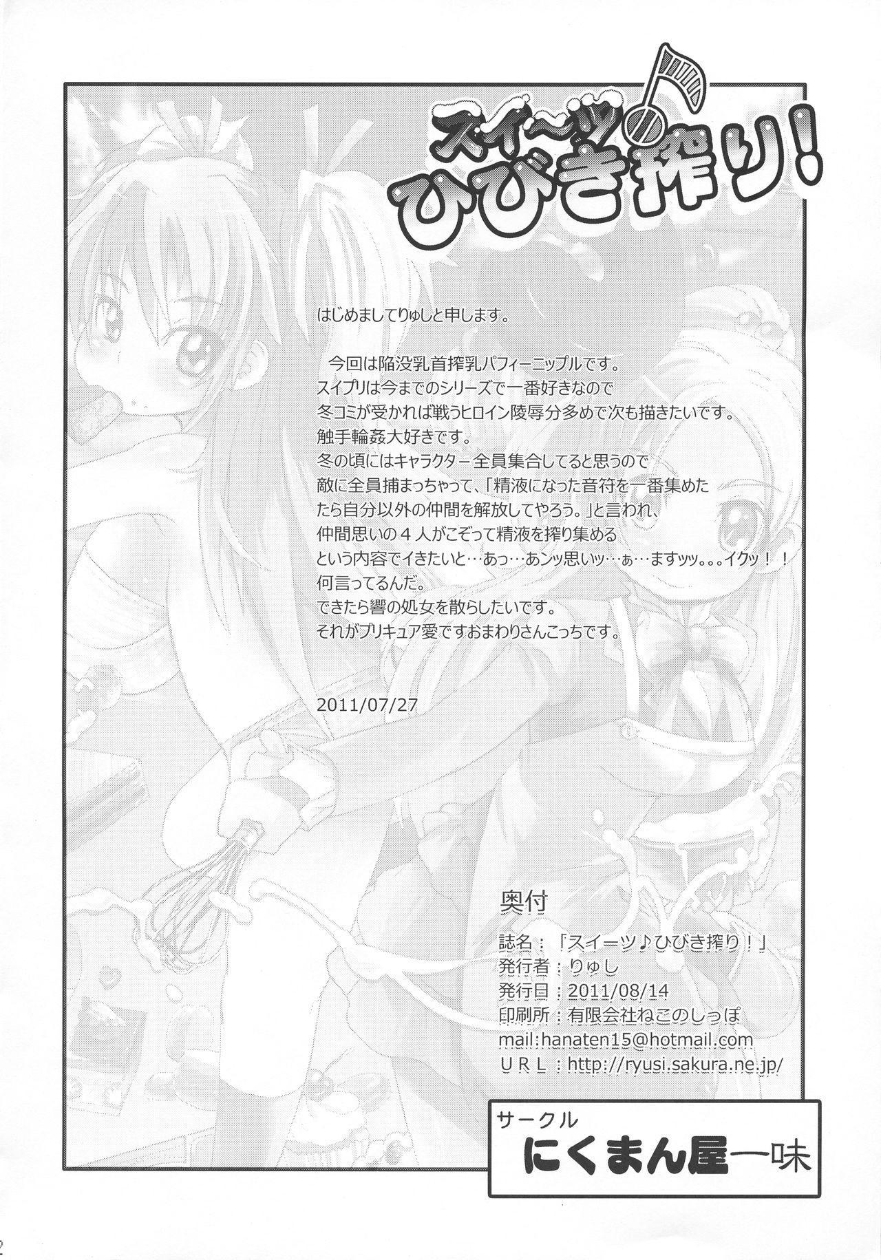 Sweets ♪ Hibiki Shibori! 41