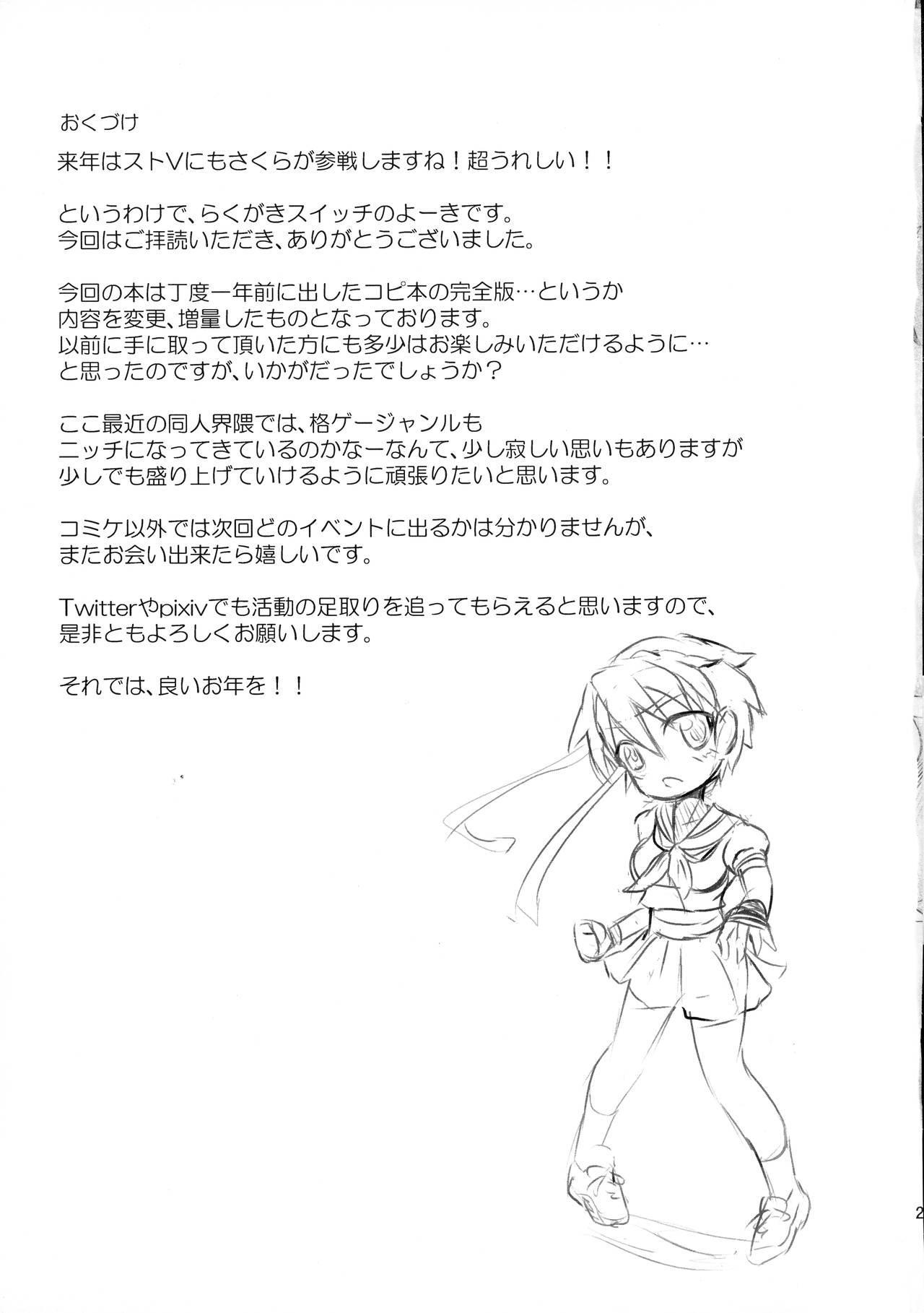 Damasare Sakura-chan to Asedaku Tanetsuke Sex 23