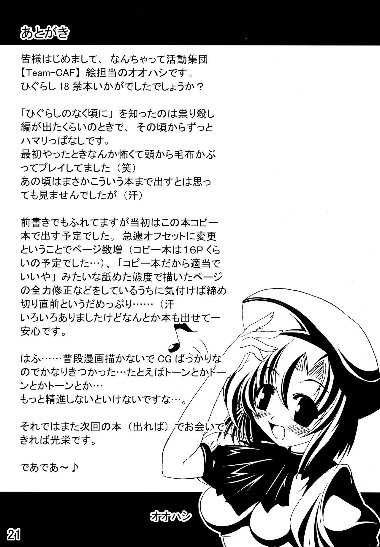Higurase!! 20