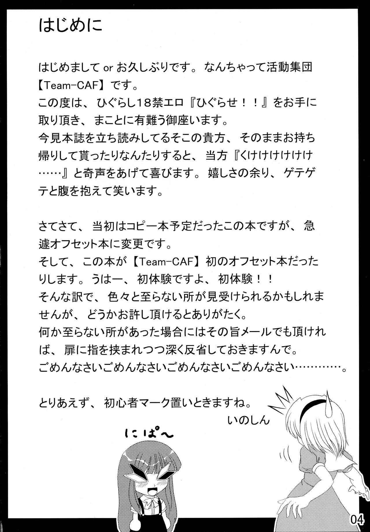 Higurase!! 3