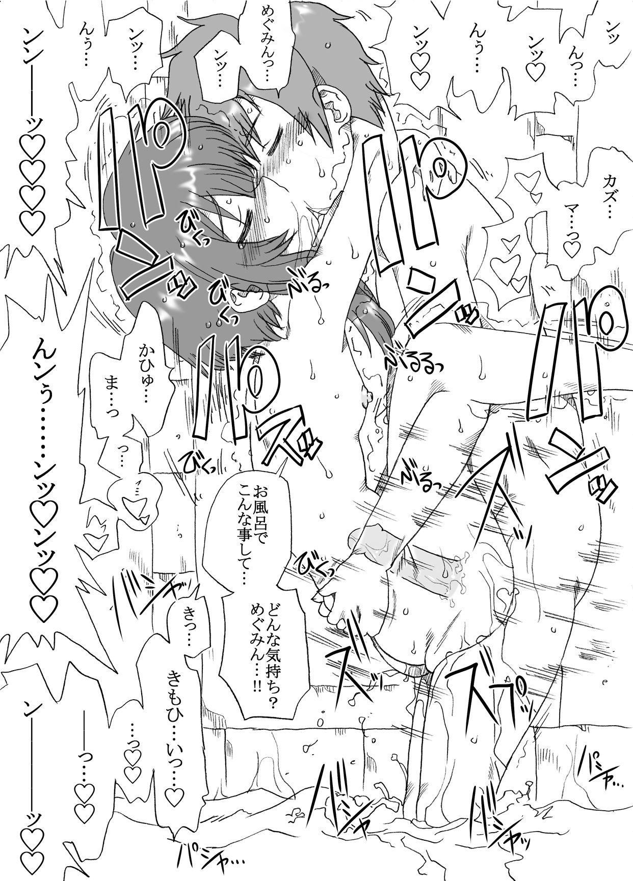Kawaii bakuretsu musume o futari tomo! 9
