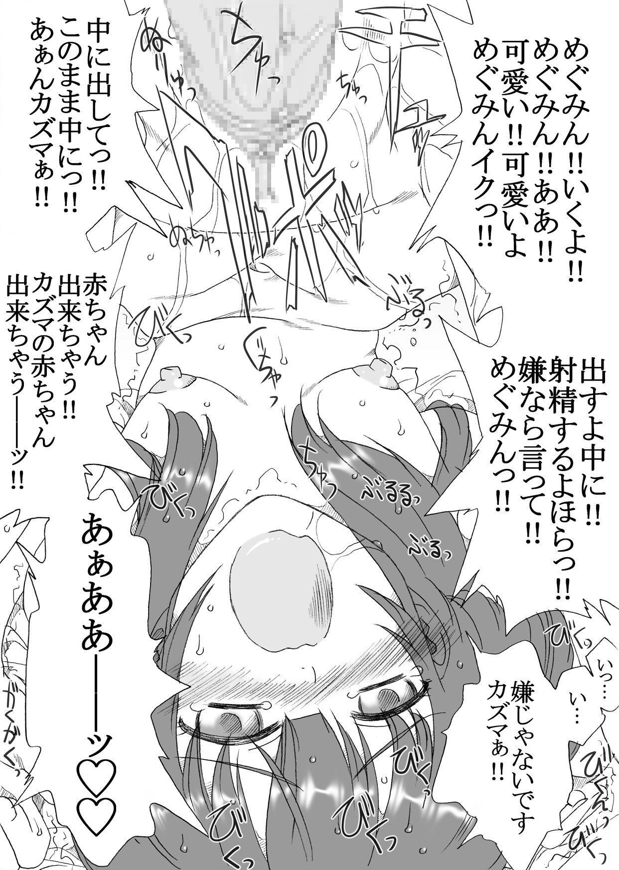 Kawaii bakuretsu musume o futari tomo! 13