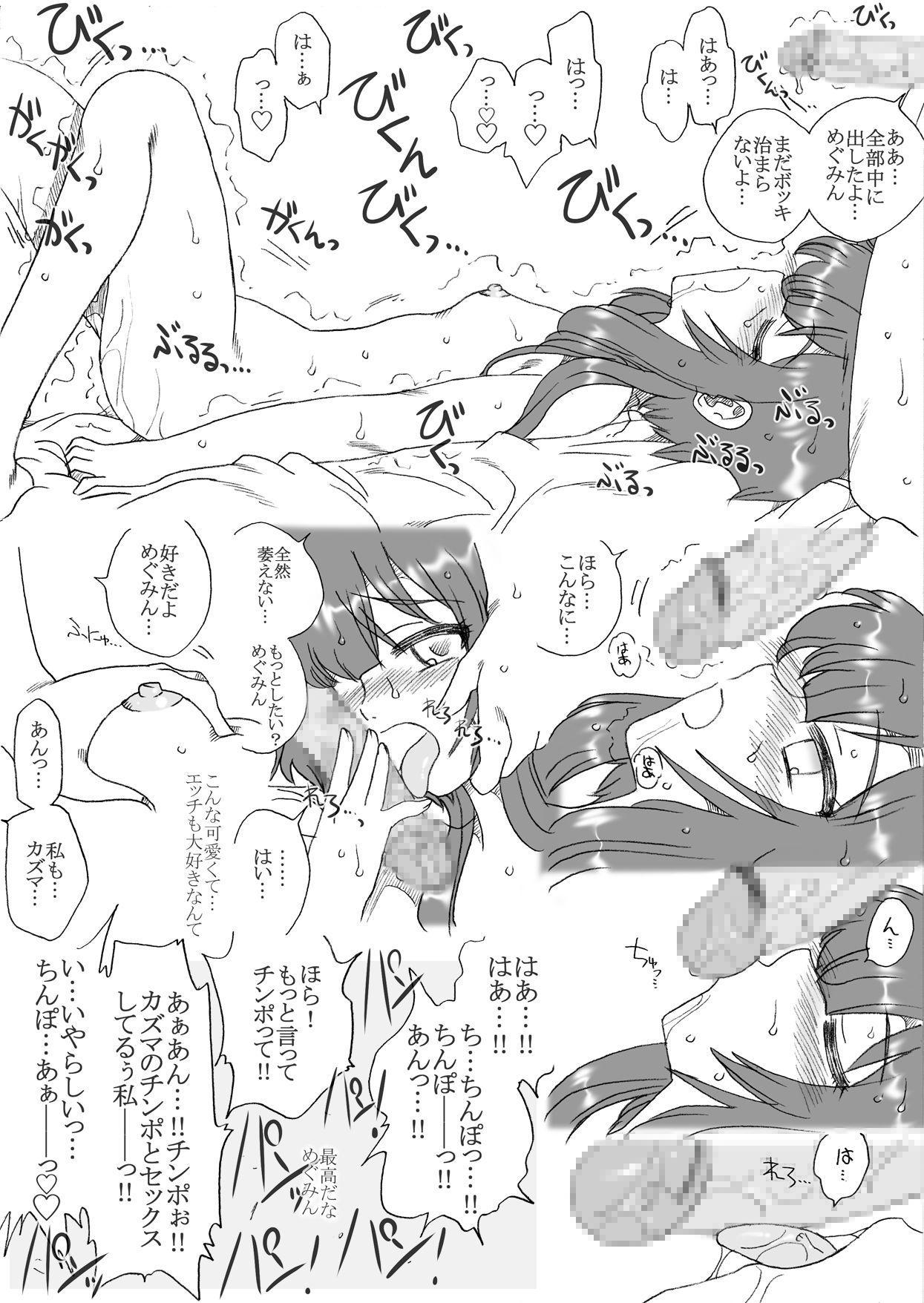 Kawaii bakuretsu musume o futari tomo! 15