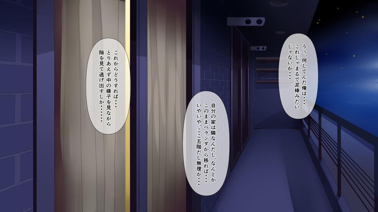 Nayami no Tane wa Haika Suru 1 21