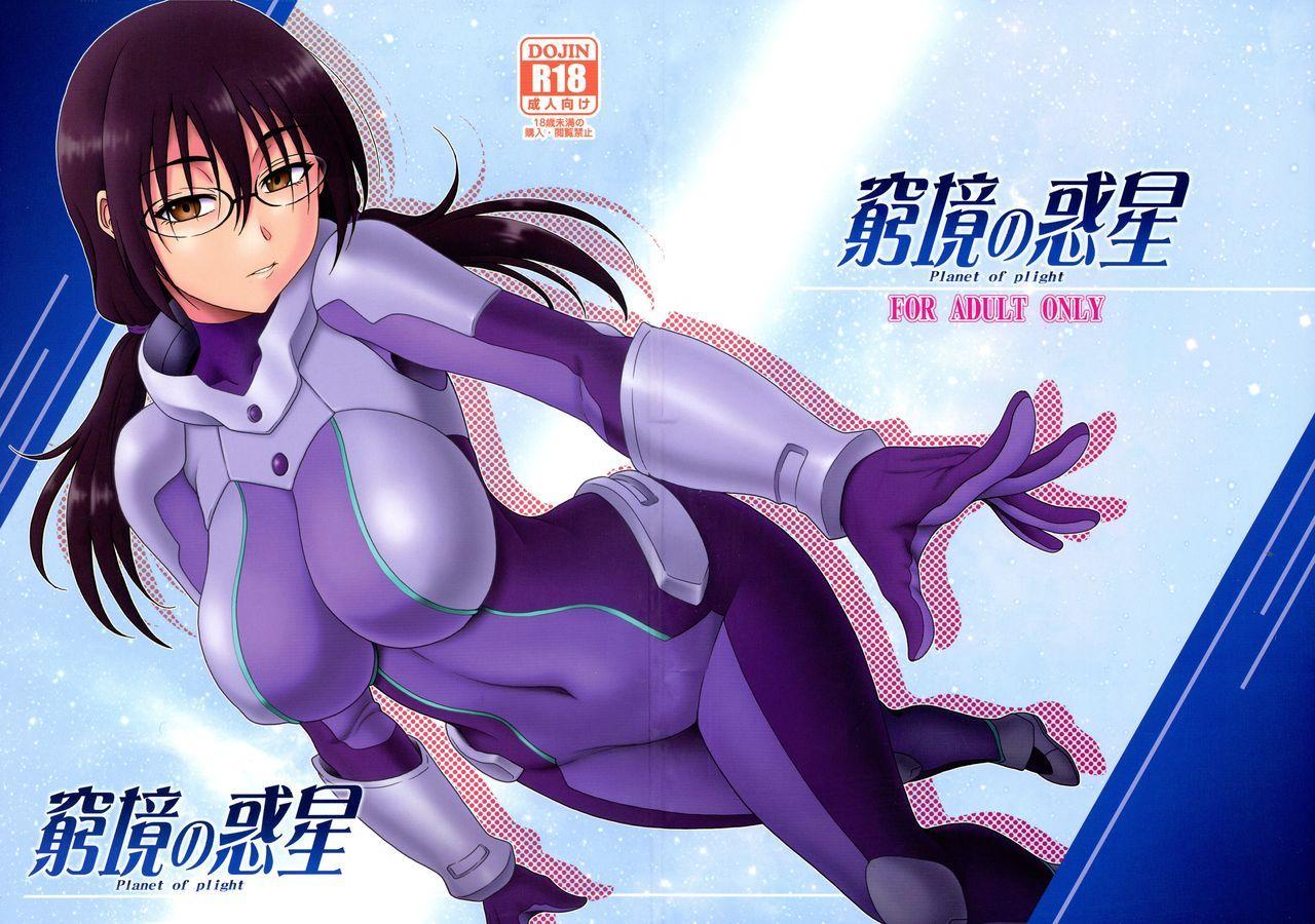 Kyuukyou no Wakusei - Planet of plight 0