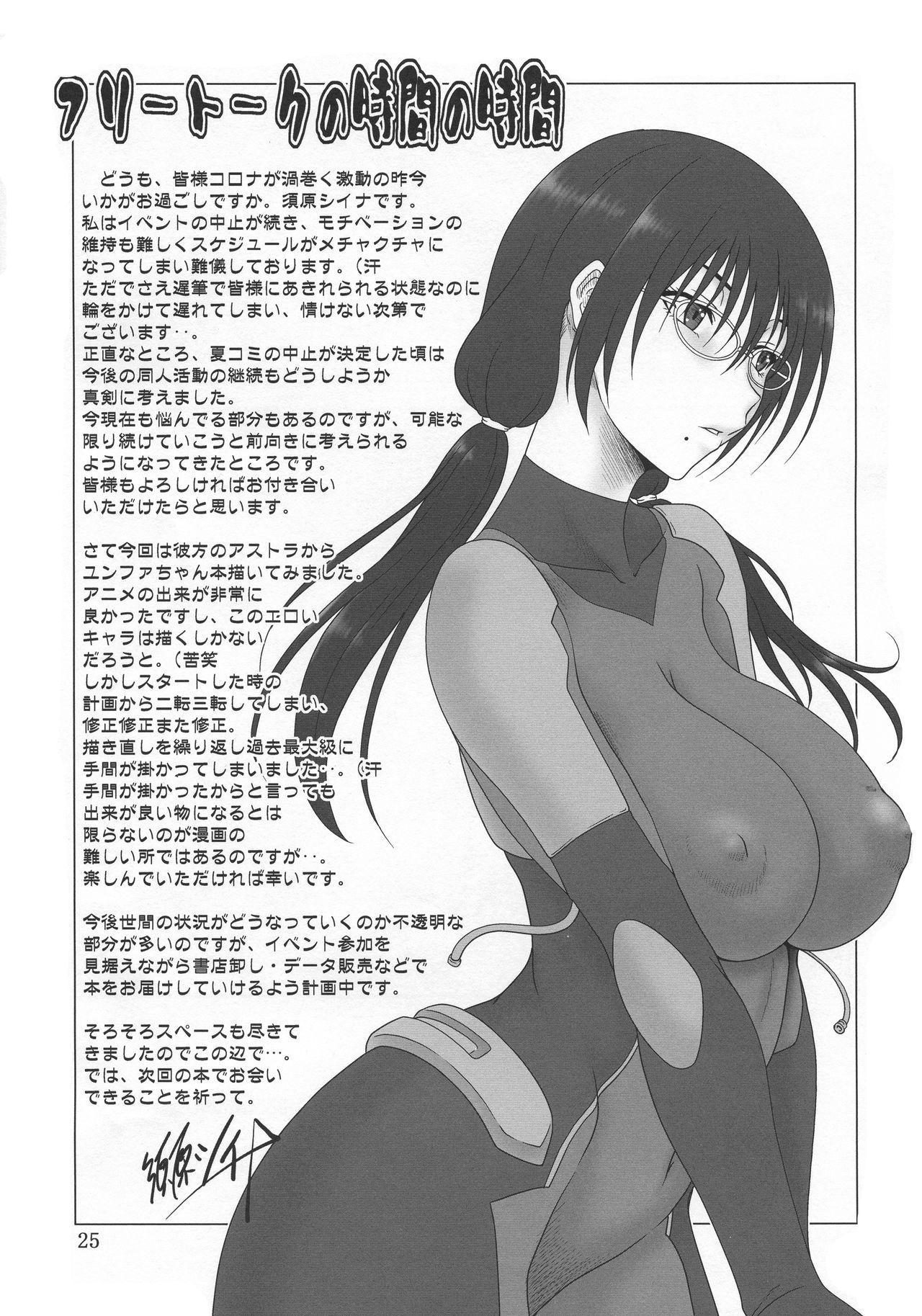 Kyuukyou no Wakusei - Planet of plight 23