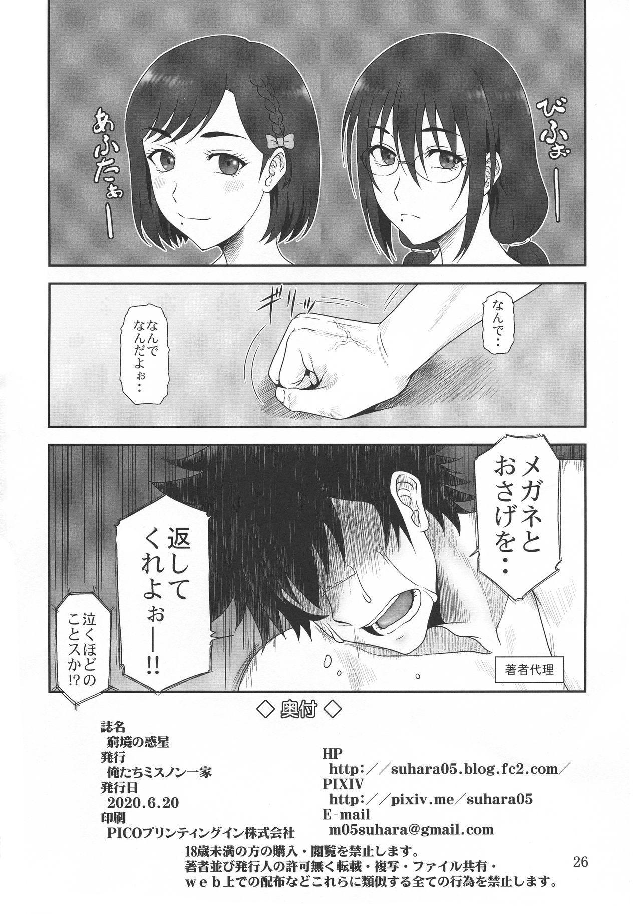 Kyuukyou no Wakusei - Planet of plight 24
