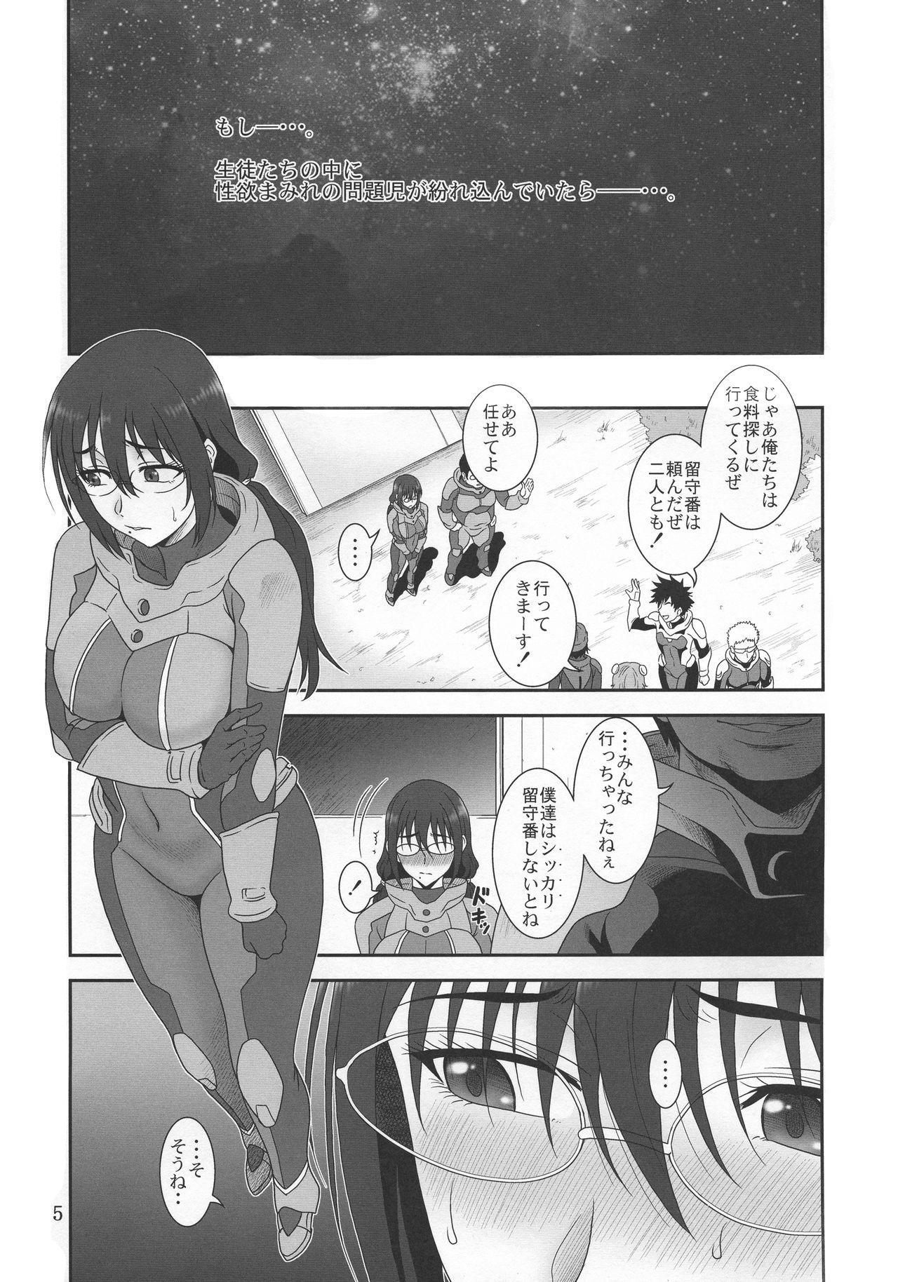 Kyuukyou no Wakusei - Planet of plight 3