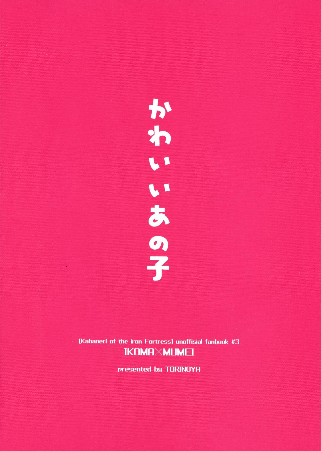 Kawaii Anoko 1