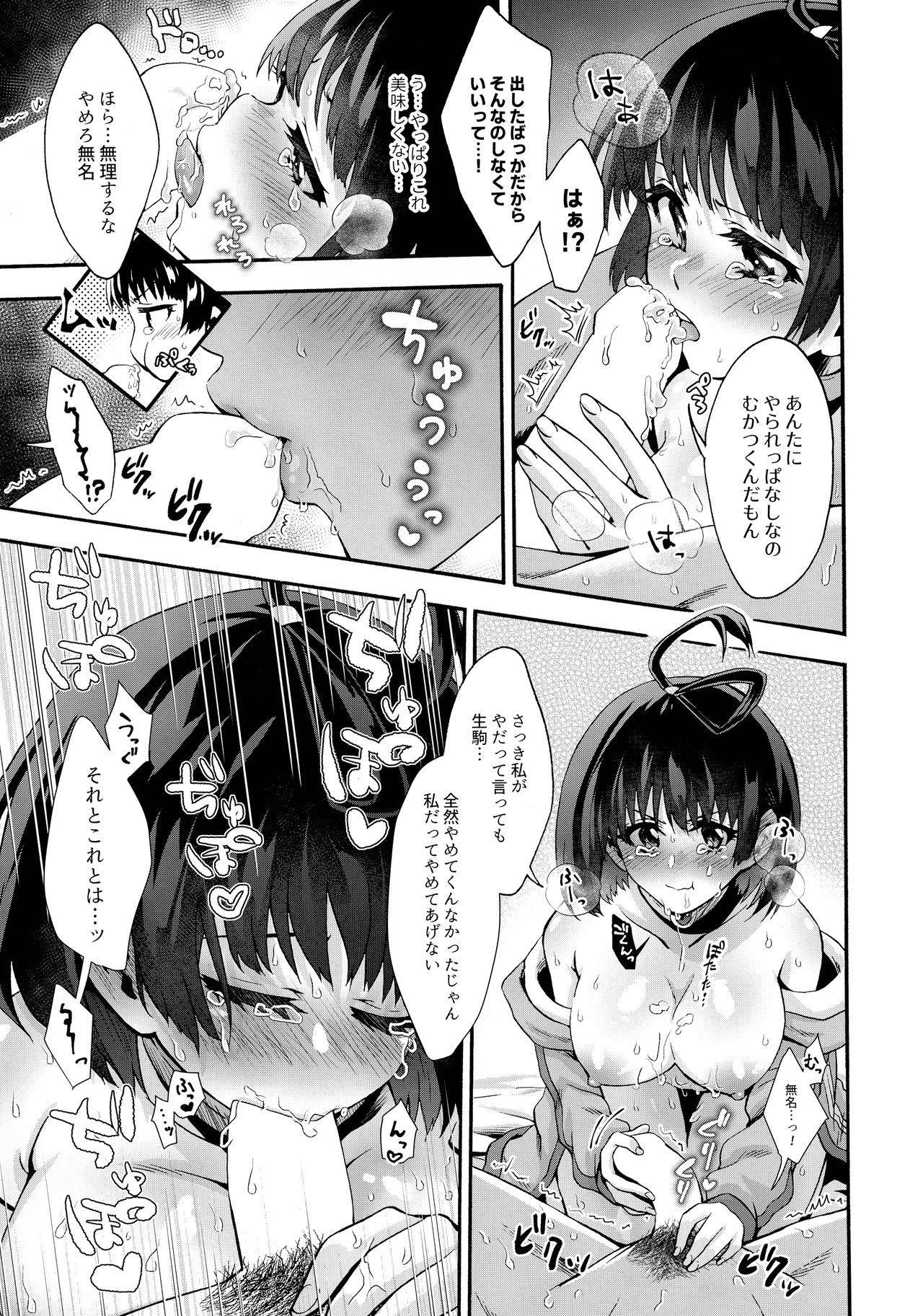 Kawaii Anoko 41