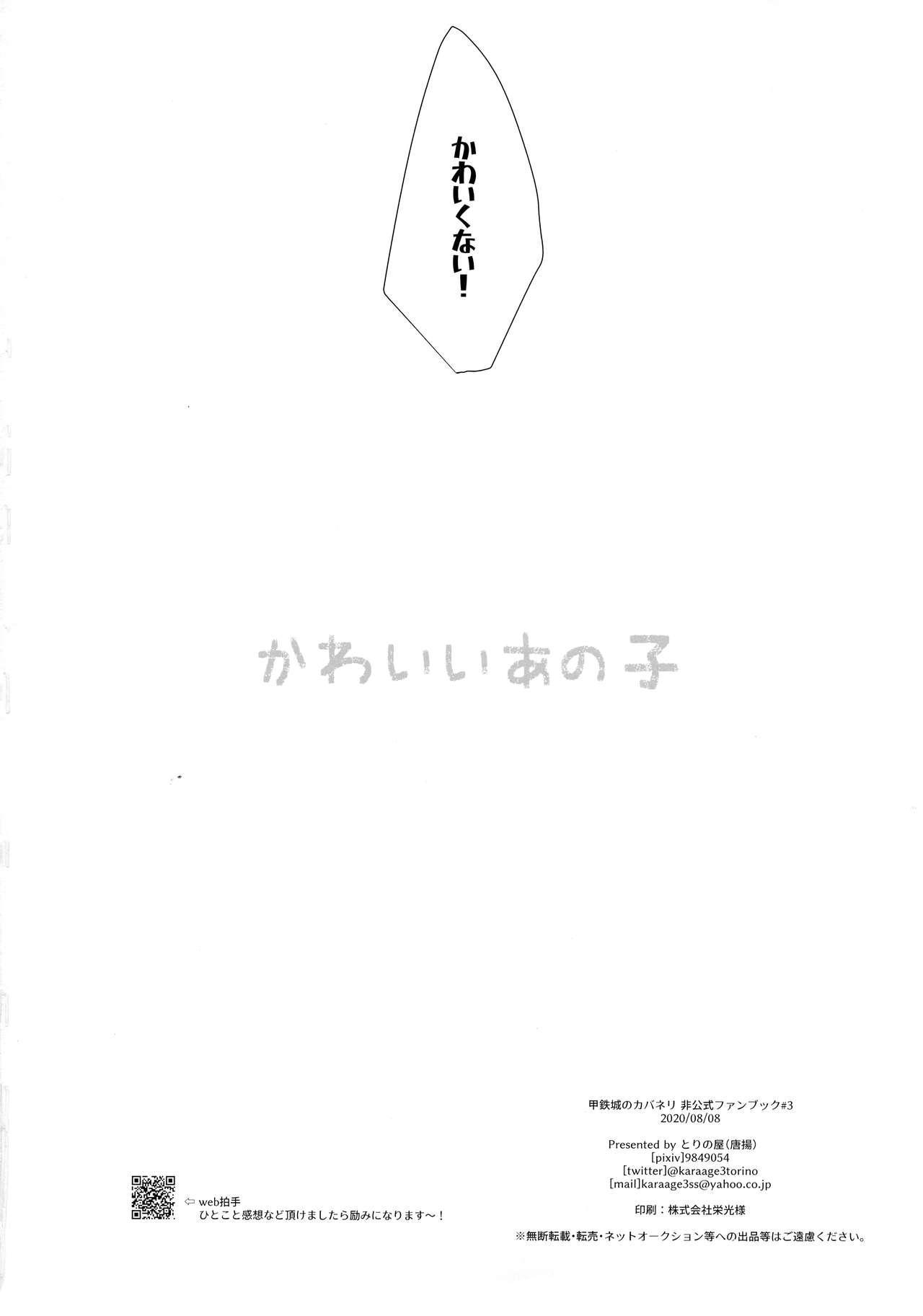 Kawaii Anoko 44