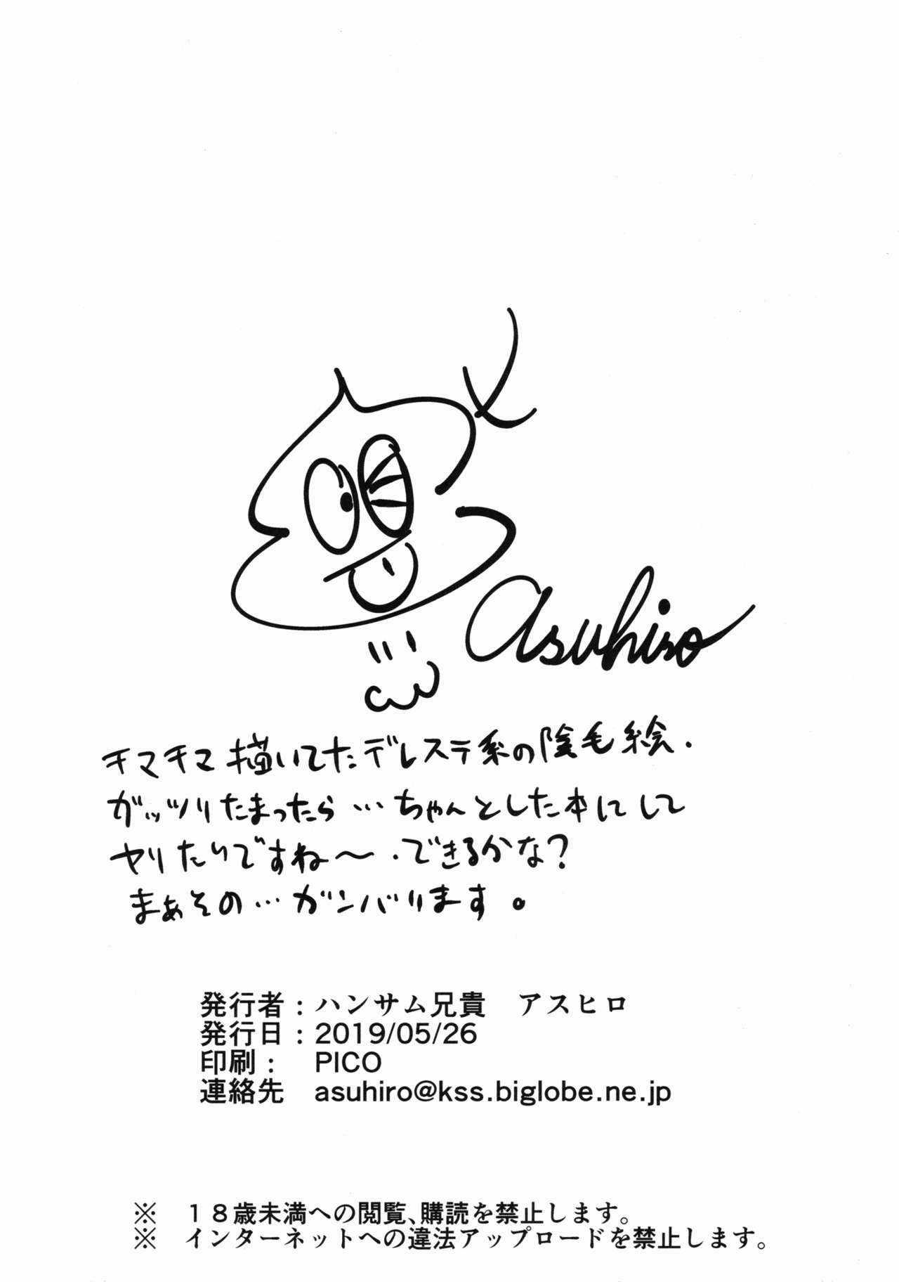 (Utahime Teien 19) [Handsome Aniki (Asuhiro)] inMotion ~Inmou Shijou Shugi~ Zanteiban...? (THE IDOLM@STER CINDERELLA GIRLS) 5
