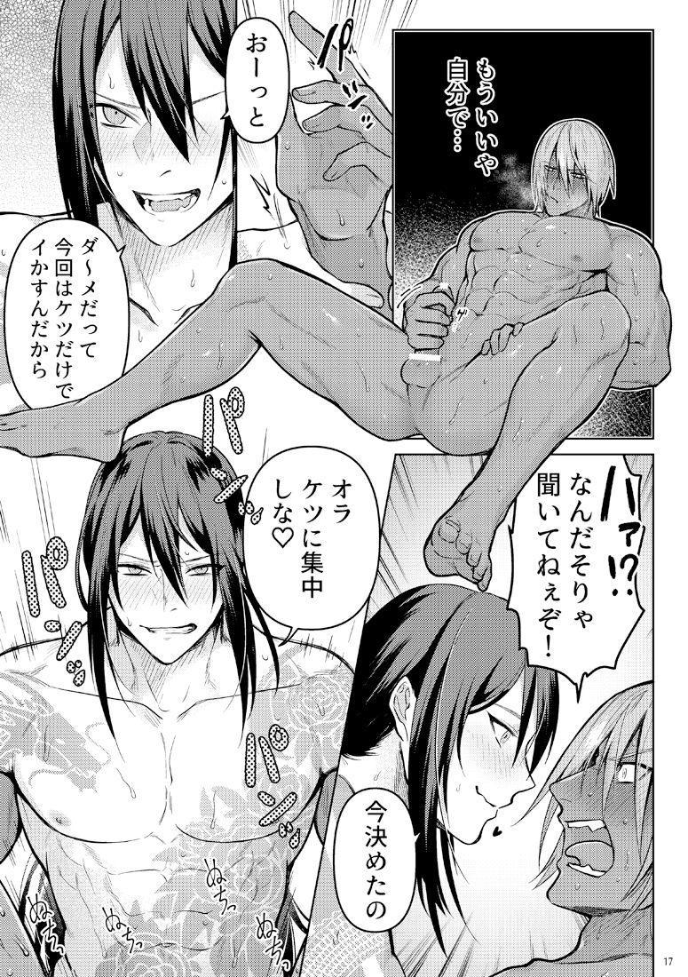 [XXkorori (Ko Tora)]  なんで自分にそっちの~(中略)~パンチ 15