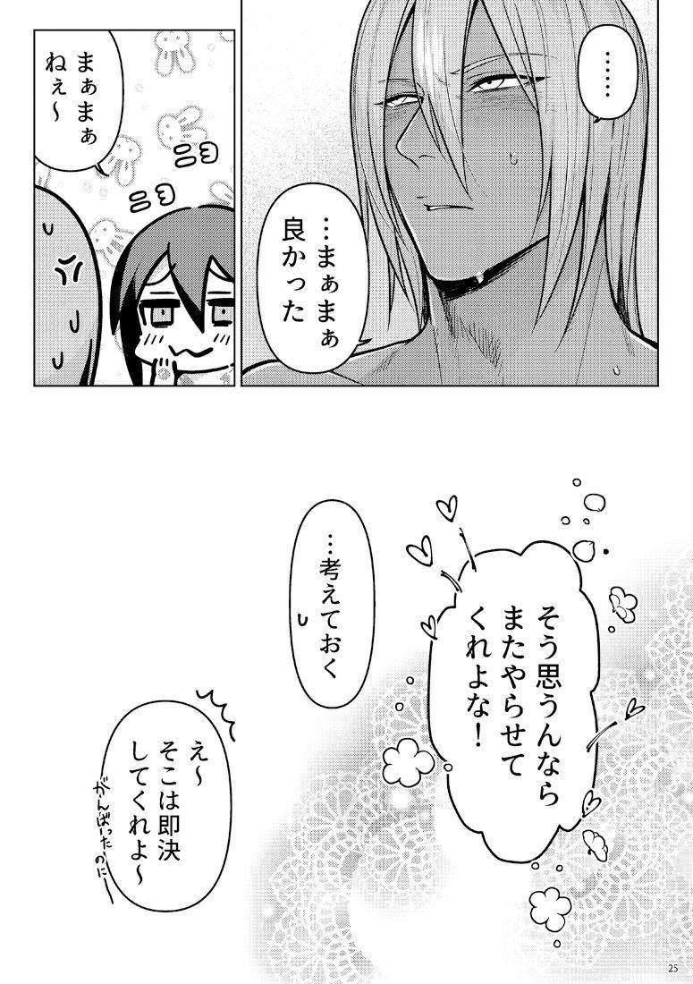 [XXkorori (Ko Tora)]  なんで自分にそっちの~(中略)~パンチ 23