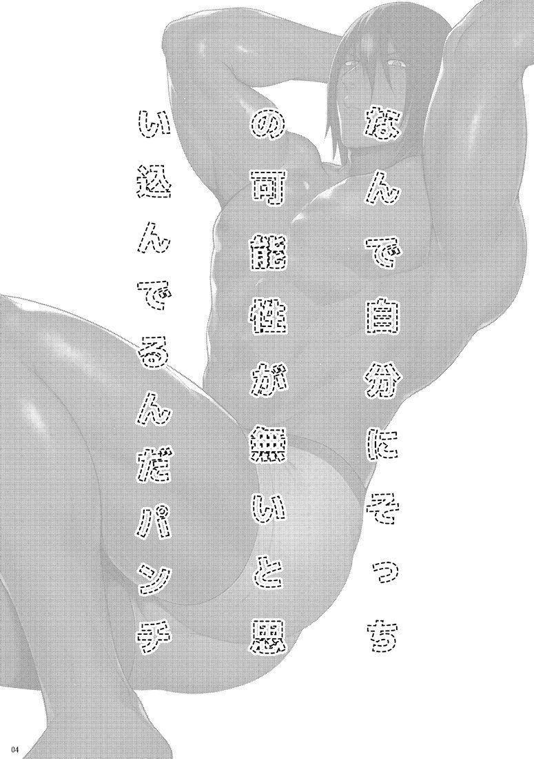 [XXkorori (Ko Tora)]  なんで自分にそっちの~(中略)~パンチ 2