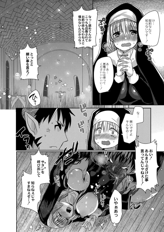 Akuma to no Love Love Kyōdō Seikatsu ch.1-4 10