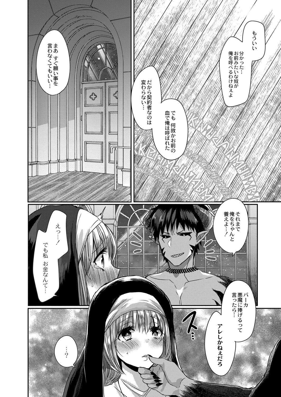 Akuma to no Love Love Kyōdō Seikatsu ch.1-4 12