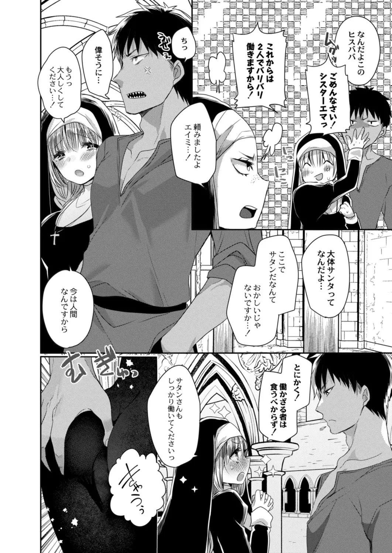 Akuma to no Love Love Kyōdō Seikatsu ch.1-4 29