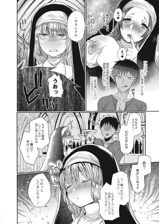 Akuma to no Love Love Kyōdō Seikatsu ch.1-4 33